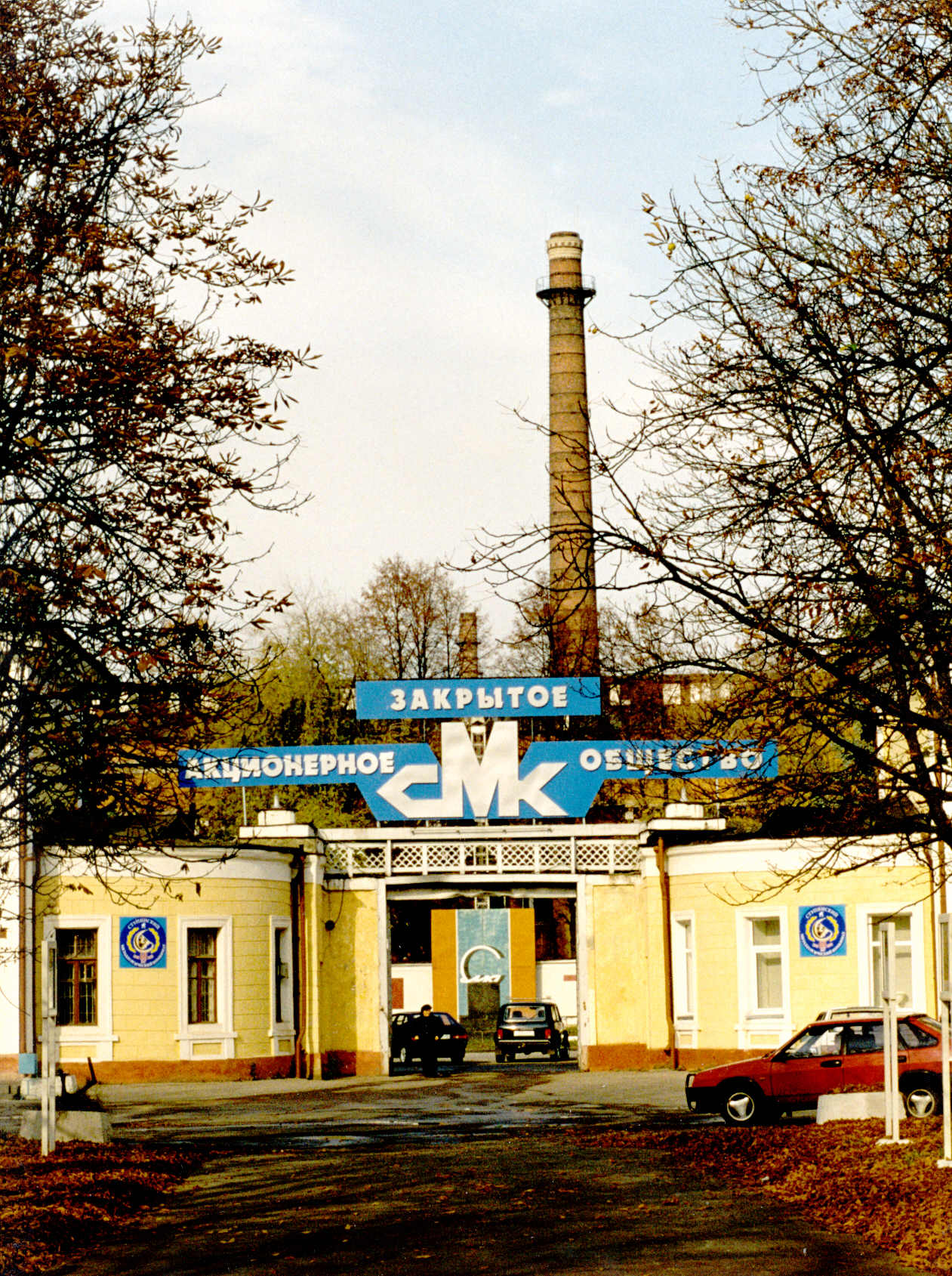 Ступинский металлургический комбинат