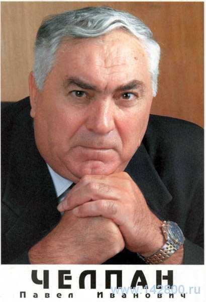 ЧЕЛПАН Павел Иванович