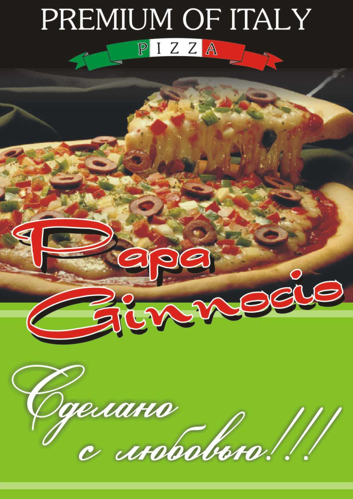 Доставка пиццы в Ступино
