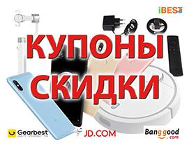 Купоны в Gearbest Banggood JD