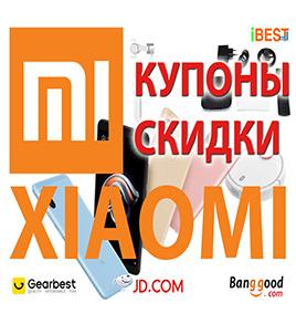 Купоны Xiaomi в Gearbest Banggood JD