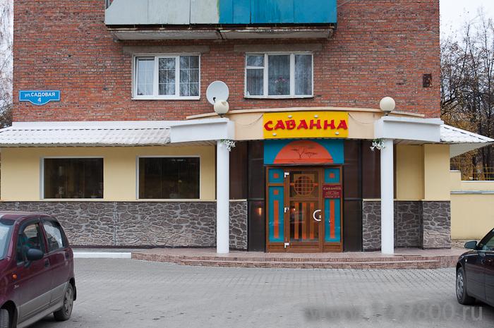 Саванна. Ресторан.