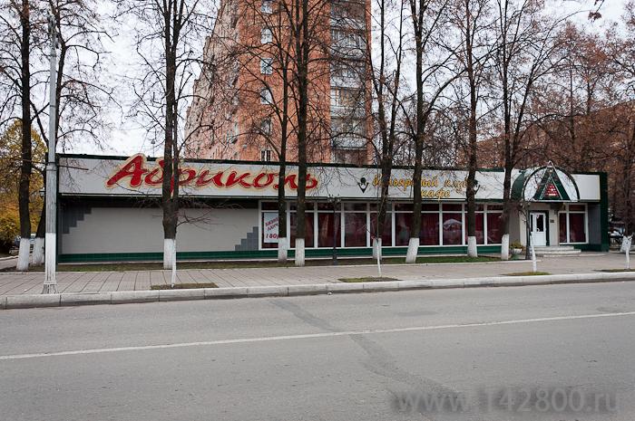 Абриколь. Ресторан. Бильярд.