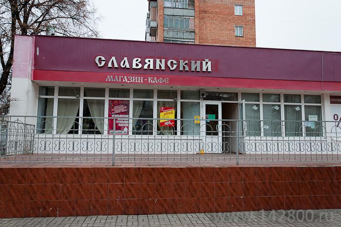 Славянский. Кафе.